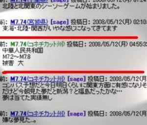 2chanquake2_2.jpg